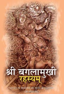 Bagalamukhi-Rahasyam