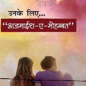 Shayari books in Hindi