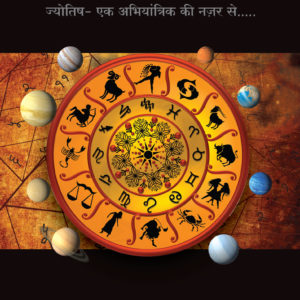 Book on Astrology