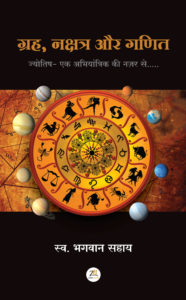 Grah, Nakshatra aur Ganit    jyotish…ek abhyantrik ki nazar se…