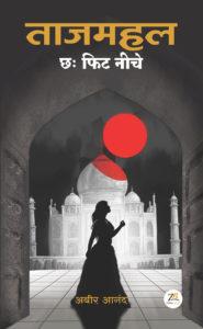 Taj Mahal Six Feet Under    ताजमहल छः फिट नीचे