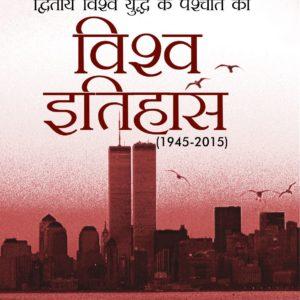 World History in Hindi