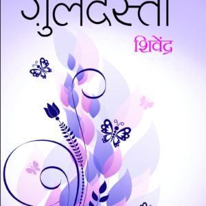 Hindi poetry book