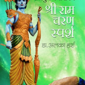 Ramayan in todays time