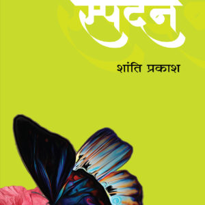 a collection of Hindi Poems